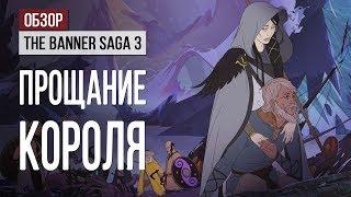 Обзор The Banner Saga 3: прощание короля