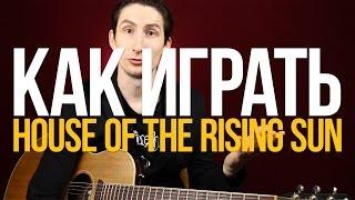 Как играть House Of The Rising Sun Разбор Аккорды на гитаре - Уроки игры на гитаре Первый Лад