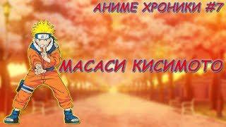 """Аниме хроники #7 (МАСАСИ КИСИМОТО автор манги """"Наруто"""")"""