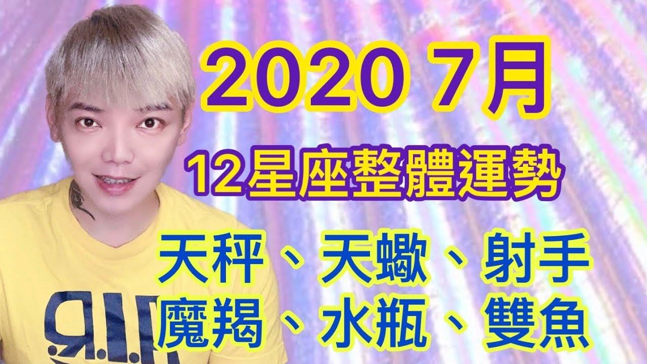 《星座》2020 7月「12星座」整體運勢(天秤座/天蠍座/射手座/魔羯座/水瓶座/雙魚座)
