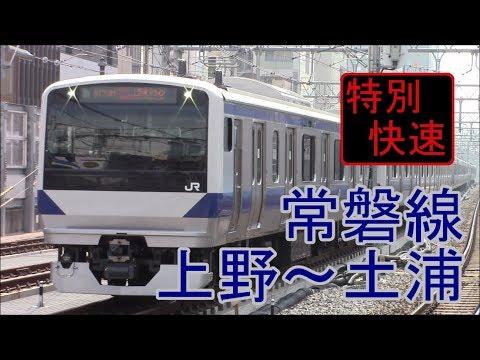 【全区間前面展望】JR常磐線《特別快速》上野~土浦 Jōban Line《special rapid》Ueno~Tsuchiura 【Driver's view】