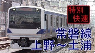 Download Video 【全区間前面展望】JR常磐線《特別快速》上野~土浦 Jōban Line《special rapid》Ueno~Tsuchiura 【Driver's view】 MP3 3GP MP4