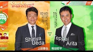 くりぃむしちゅーのオールナイトニッポン!