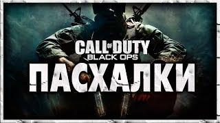 Пасхалки в игре Call of Duty - Black Ops [ Easter Eggs ]