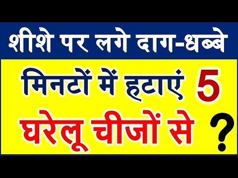 How To Get Rid Of Mirror Stains Home Remedies शीशों पर लगे दाग धब्बे