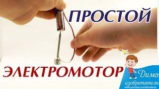 Электромотор своими руками из батарейки. Как сделать простой мотор?(Сегодня я расскажу, как сделать электромотор своими руками. Для этого нам понадобятся: пальчиковая батарей..., 2017-01-02T17:53:06.000Z)