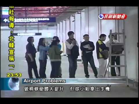 Travelers find several minor problems at new Taichung Airport terminal