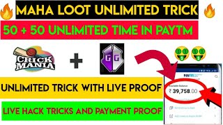 🔥 MAHA unlimited hack trick || crickmania hack live proof || with live payment proof || fully hack screenshot 2