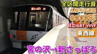 [全区間走行音]札幌市営地下鉄8000形(東西線 日立IGBT)  宮の沢→新さっぽろ(2019/2)