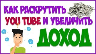 How to promote the channel on youtube free, youtube channel promotion, promotion youtube.