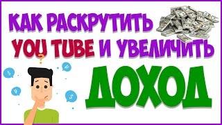 Как раскрутить канал на youtube бесплатно, раскрутка youtube канала, продвижение youtube.