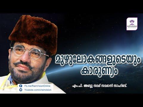 മുഴുലോകങ്ങളുടെയും കാരുണ്യം - speech by MP Abdusamad Samadani