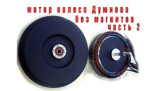 мотор колесо Дуюнова без магнитов и датчиков холла  часть 2