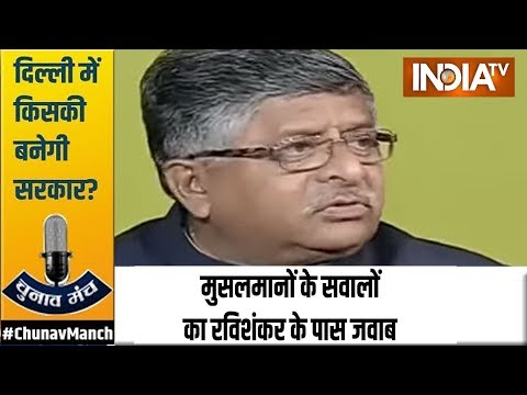 Chunav Manch 2020: कानून मंत्री Ravi Shankar Prasad से समझिए संपूर्ण 'नागरिक' शास्त्र