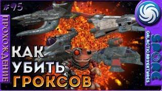 как быстро уничтожить гроксов - Spore: Galactic Adventures - Прохождение 95