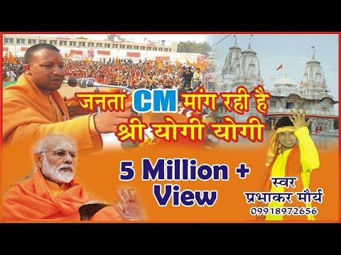 जनता C.M  माँग रही है , श्री योगी योगी - Hit Song Yogi AdityaNath- सिंगर प्रभाकर मौर्य ( HD Song )