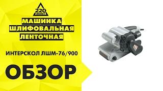 Огляд Машинка стрічкова шліфувальна ИНТЕРСКОЛ ЛШМ-76/900