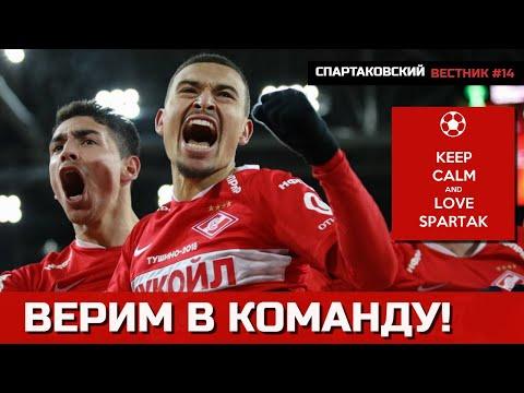 О матче «Спартак» - «Ростов»... Всё не так плохо! Верим в команду!