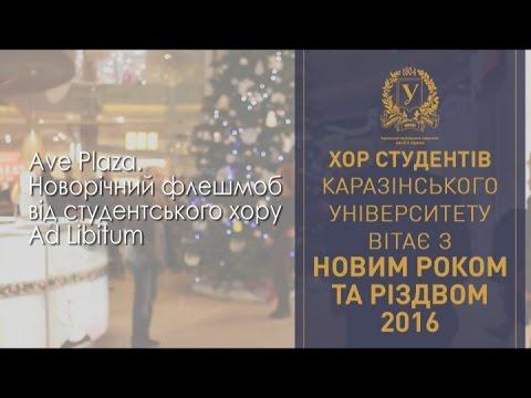 Щедрик вд студентського хору Каразнського унверситету Ad Libitum, 2015