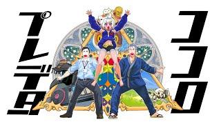 【Apex Legends】本番でもやるんだヨォ…本気のピクニックをヨォ…!!!【#にじPEX/#ココプレWIN】