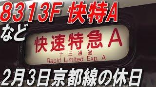 快速特急A 8313Fなど 京都線の休日撮影