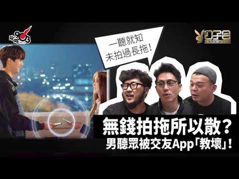 愛情驗屍官:無錢拍拖所以散?男聽眾被交友App「速食文化」教壞!