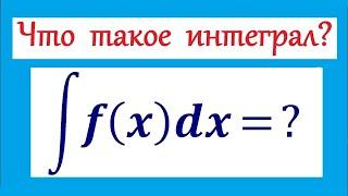 Неопределённый интеграл и его свойства #95