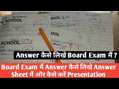 How to write Answer And Do Presentation in Answer sheet of Board Exam
