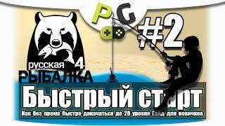 Русская Рыбалка 4 - Спортивная Рыбалка! Обзор обновления