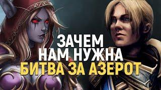 Битва за Азерот - план Древних Богов (Wow: Теория)