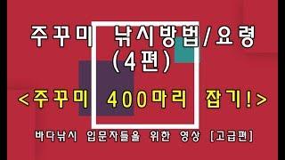 쭈꾸미낚시방법 제 4편 (주꾸미 400마리 잡기!)