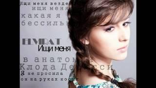 Elvira T -- клип