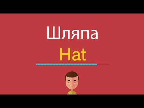 Как будет по английски шляпа