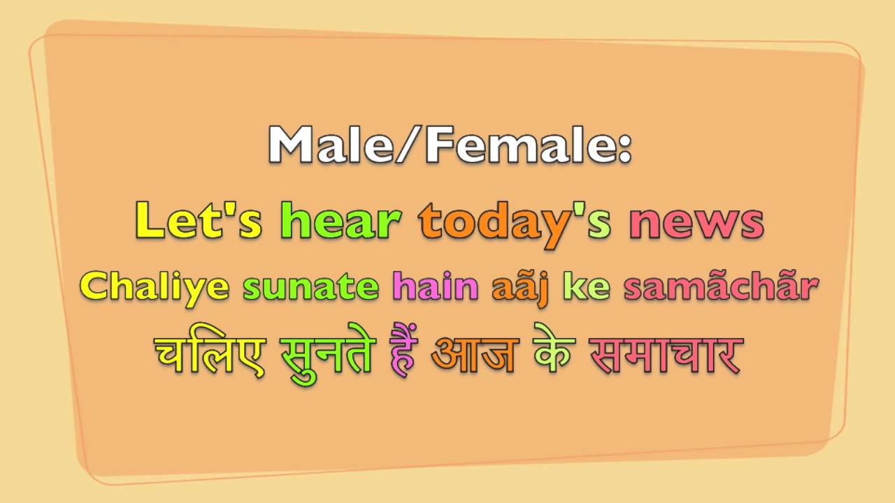 Learn Hindi Day 14 - Lets hear today's news