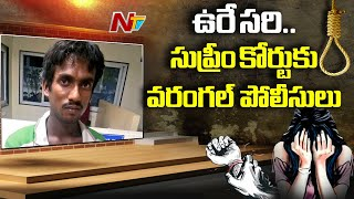 Police To File Special Leave Petition On 9 Months Kid Case Accused | Warangal | NTV