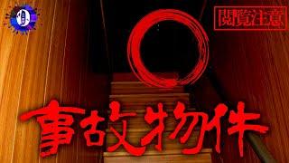 映画『さんかく窓の外側は夜』公開記念!!最恐心霊スポットを紹介します