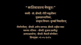 Meghaduta - Session by Dr.Gauri Mahulikar at Anandashram Math, Khar, Mumbai (1st May 15)