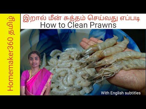 இறால் சுத்தம் செய்வது எப்படி? | How to clean Prawns properly in Tamil | Prawn Cleaning