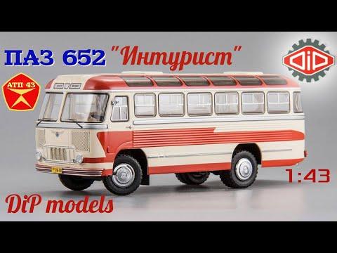 Обзор масштабной модели автобуса ПАЗ 652 от DiP Models 1:43