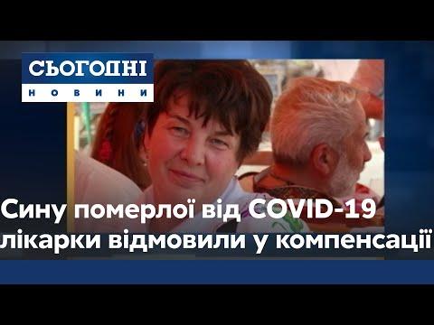 Боротьба за компенсацію: чому син померлої від коронавірусу лікарки не може отримати кошти