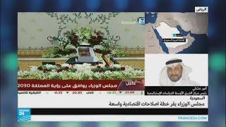 السعودية: مجلس الوزراء يقر خطة إصلاحات اقتصادية واسعة