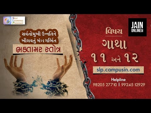 11th & 12th Gatha Bhaktamar | Whole Lecture | slp.campusin.com | JainOnline.org