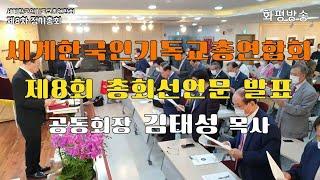 """화평방송 - 세기총 """"제8회 총회선언문 발표 /  공동…"""