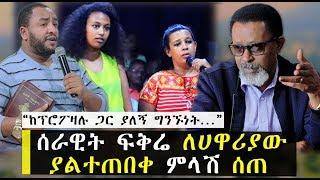 "Ethiopia: ሰራዊት ፍቅሬ ለሀዋሪያው ያልተጠበቀ ምላሽ ሰጠ ""ከፕሮፖዛሉ ጋር ያለኝ ግንኙነት...""| Serawit Fikre | Yididiya Paulos"