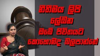 නීතීමය ලිපි ලේඛන ඔබේ ජිවිතයට කොහොමද බලපාන්නේ | Piyum Vila | 13 - 10 - 2020 | Siyatha TV Thumbnail