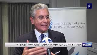 جلسة حوارية تبحث آليات معالجة نقاط ضعف الأردن في مؤشر سهولة الأعمال (5/11/2019)