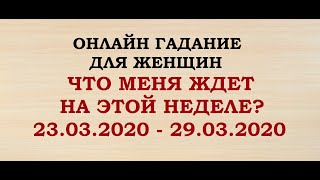 вИДЕО ТАРО ПРОГНОЗ ОКСАНА РИЧМАН