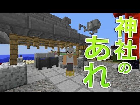 【カズクラ】マイクラ実況 PART351 神社のあれ建築!
