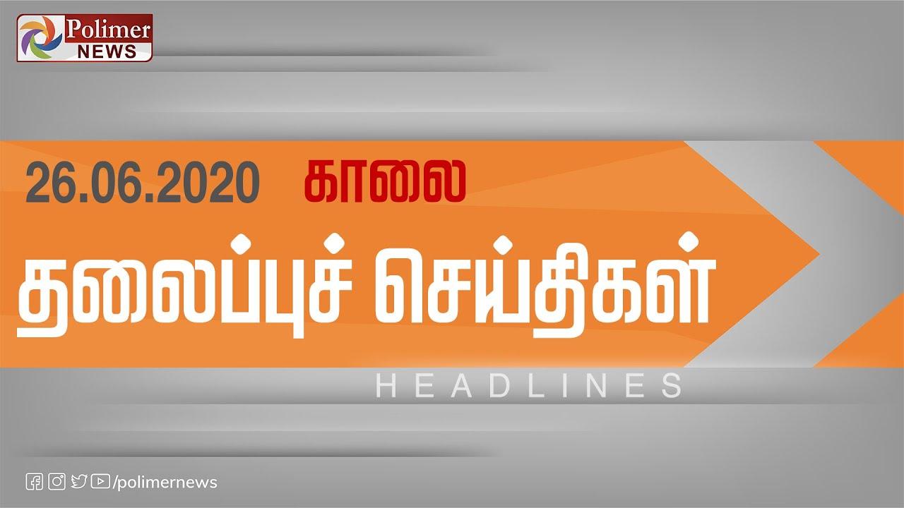 Today Headlines - 26 June 2020 காலை தலைப்புச் செய்திகள் | Morning Headlines | Lockdown Updates