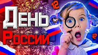 12 ИЮНЯ! ДЕНЬ РОССИИ! ПОЗНАВАТЕЛЬНОЕ ВИДЕО ДЛЯ ДЕТЕЙ!